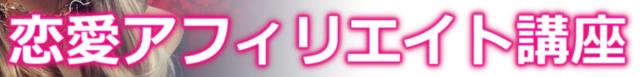恋愛アフィリエイト作成講座・1.PNG